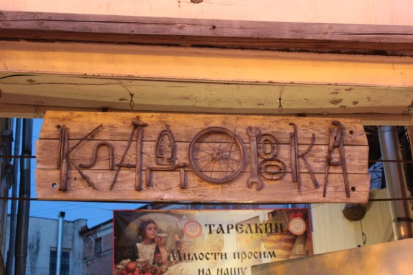 "Арт-галерея ""Кладовка"""