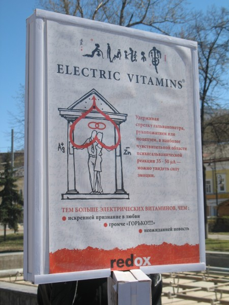 Электрические витамины