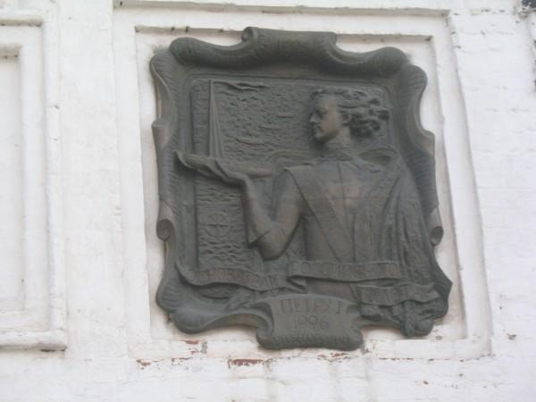 Памятная табличка на доме Чатыгина