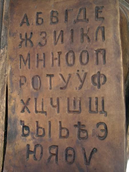 Марийский алфавит