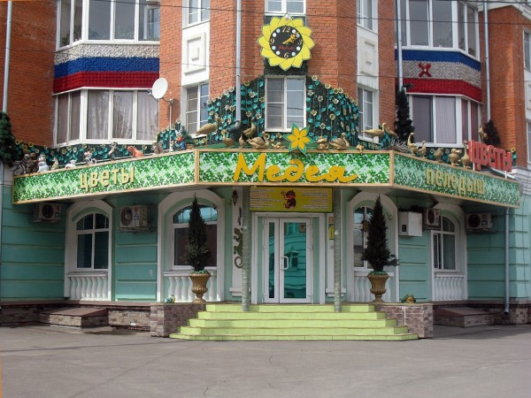 Цветочный магазин Метида в Йошкар-Оле