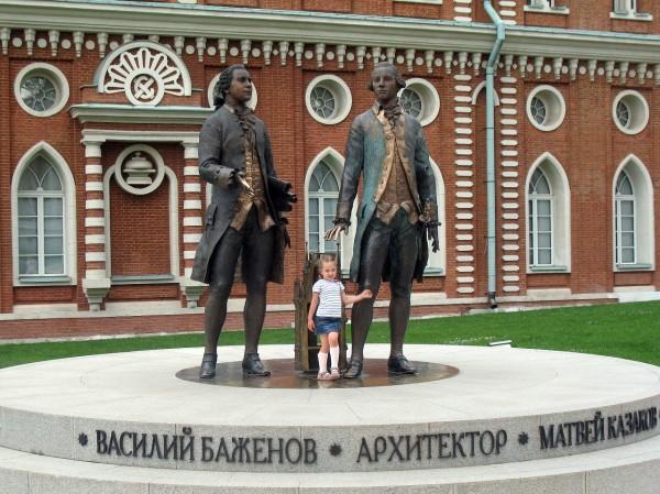 Памятник Баженову и Казакову в Царицыно