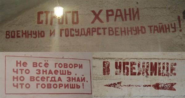 Надписи на стенах балаклавском музее подводных лодок
