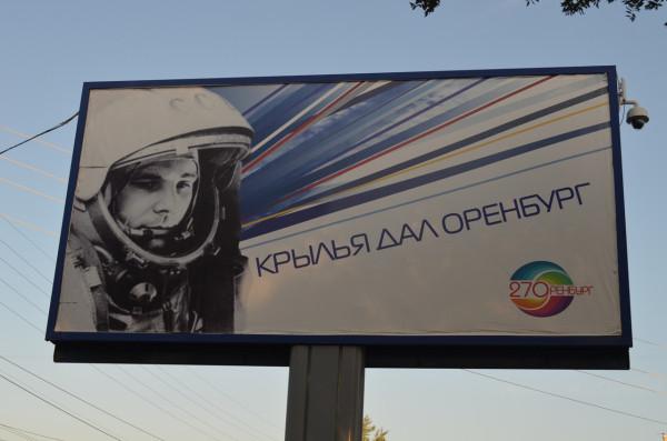 Гагарин - Крылья дал Оренбург