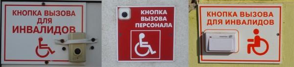 Кнопка вызова персонала для инвалидов в Оренбурге