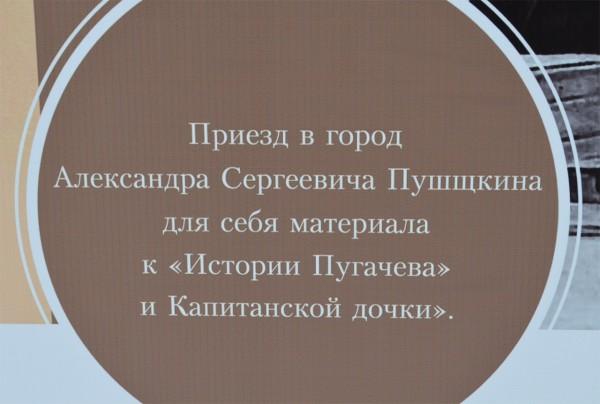 Плакаты об история Оренбурга на улицах города