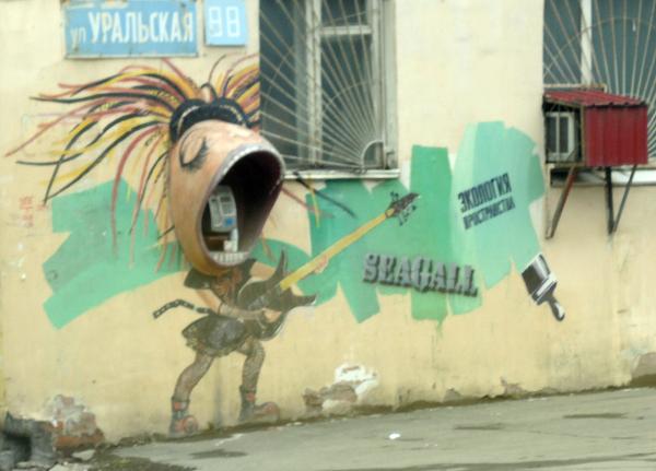 Пермский стрит-арт на стенах домов