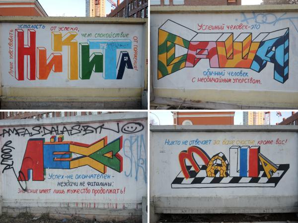 Стрит-арт на улицах Перми