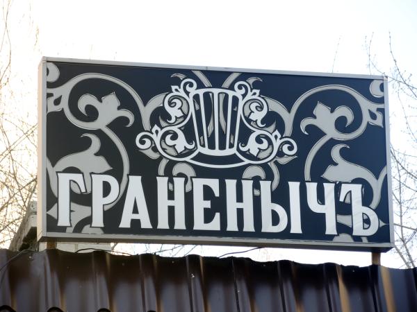 Необычные названия магазинов и кафе в Перми