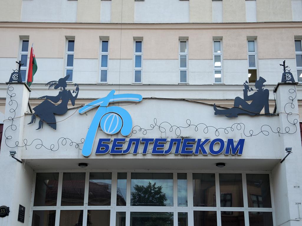 Здание Белтелекома в Бресте