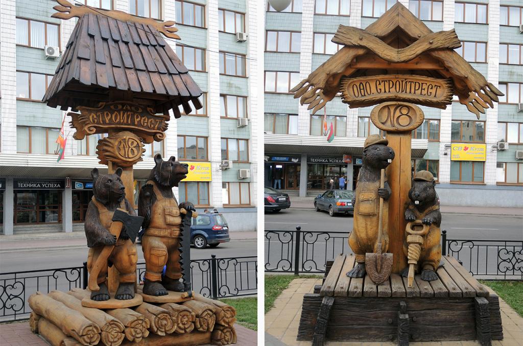 Памятник бобрам и медведям-строителям. в Бресте. Стройтрест №8